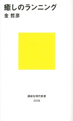 癒しのランニング (講談社現代新書)の詳細を見る