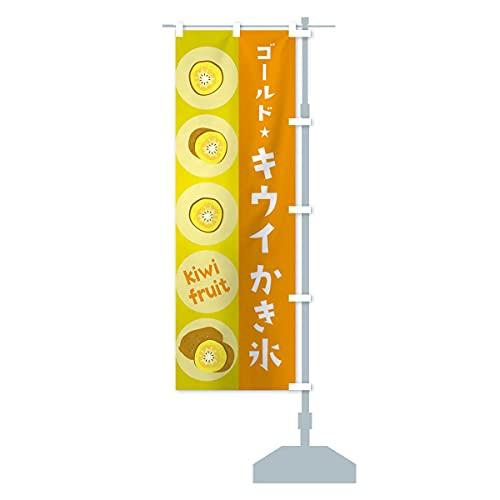 ゴールドキウイかき氷・果物 のぼり旗 サイズ選べます(ショート60x150cm 右チチ)