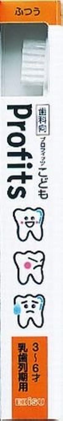 忌まわしい転用平日エビス 歯科向 プロフィッツK 乳歯列期用 歯ブラシ×240点セット (4901221066409)