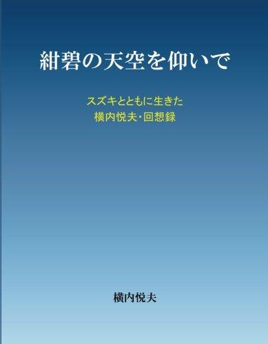 紺碧の天空を仰いで - スズキとともに生きた 横内悦夫・回想録 (MyISBN - デザインエッグ社)