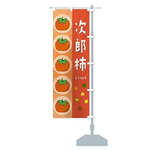 次郎柿・かき のぼり旗 サイズ選べます(ジャンボ90x270cm 右チチ)