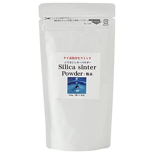 シリカシンター粉末 1袋 500回分 1袋100g入 [食品グレードの天然国産ケイ酸塩 日本製] 自宅でボトルや水溶性ケイ素濃縮液より高濃度のケイ素水を作るケイ素パウダー