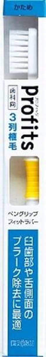 同じ金属トリプルBK-30Hプロフィツ3列ハブラシ 硬め(J)×240点セット (4901221065303)