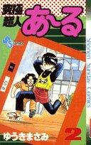 究極超人あ~る (2) (少年サンデーコミックス)