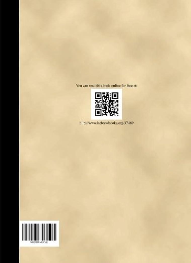割り当てるイソギンチャク政治家のSefer Maharam Shik - Volume 1