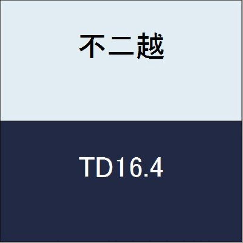 対角線お酒に付ける不二越 切削工具 テーパードリル TD16.4