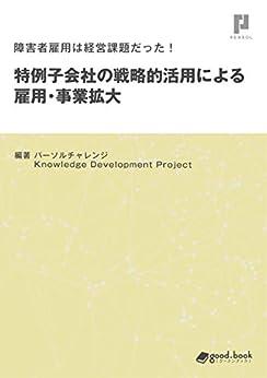 [パーソルチャレンジ Knowledge Development Project]の障害者雇用は経営課題だった! 特例子会社の戦略的活用による雇用・事業拡大