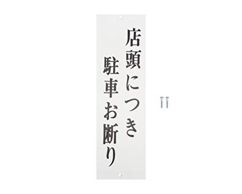 光(Hikari) 光 プレート 店頭につき駐車お断り 300x90x2mm UP390-61 UP390-61