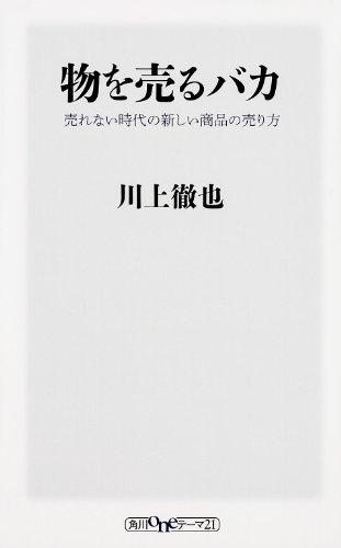物を売るバカ売れない時代の新しい商品の売り方 (ワンテーマ21)
