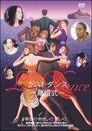 Last Dance-離婚式- [DVD]
