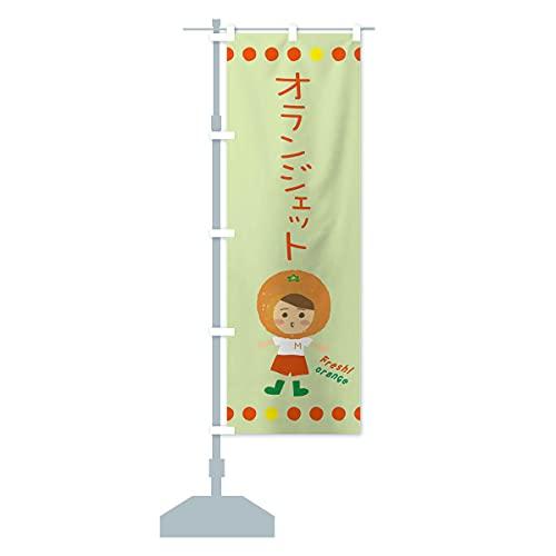 オランジェット のぼり旗 サイズ選べます(コンパクト45x150cm 左チチ)
