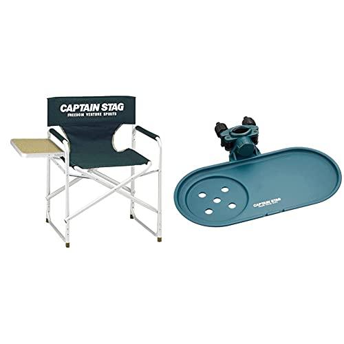 キャプテンスタッグ(CAPTAIN STAG) テーブル CS サイドテーブル付アルミディレクター チェア グリーン M-3870 & キャンプ バーベキュー BBQ 椅子用トレー ポール&システムサイド オーバルM-9456【セット買い】