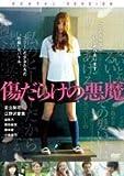 傷だらけの悪魔 [DVD] [レンタル落ち] image