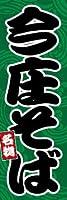 のぼり旗スタジオ のぼり旗 今庄そば003 大サイズ H2700mm×W900mm