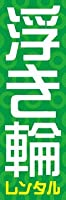 のぼり旗スタジオ のぼり旗 浮き輪レンタル006 大サイズ H2700mm×W900mm