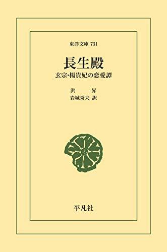 長生殿 (東洋文庫0731)