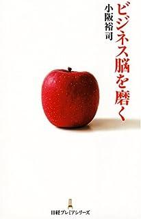 ビジネス脳を磨く (日経プレミアシリーズ 6)