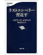 ラストエンペラー習近平 (文春新書)
