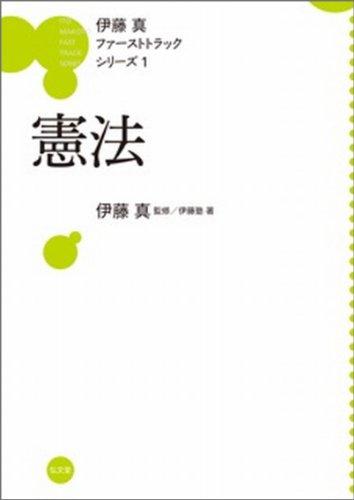 憲法 (伊藤真ファーストトラックシリーズ 1)