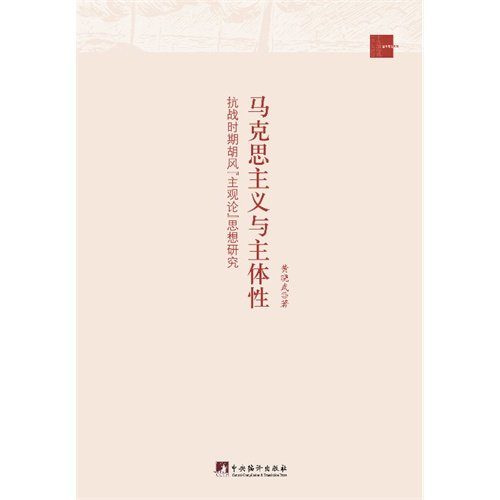 Marxism and Subjectivity (Research on Subjective Idealism of Hufeng in Anti-Japanese War) (Chinese Edition)