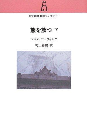 熊を放つ 下(村上春樹翻訳ライブラリー i- 2)