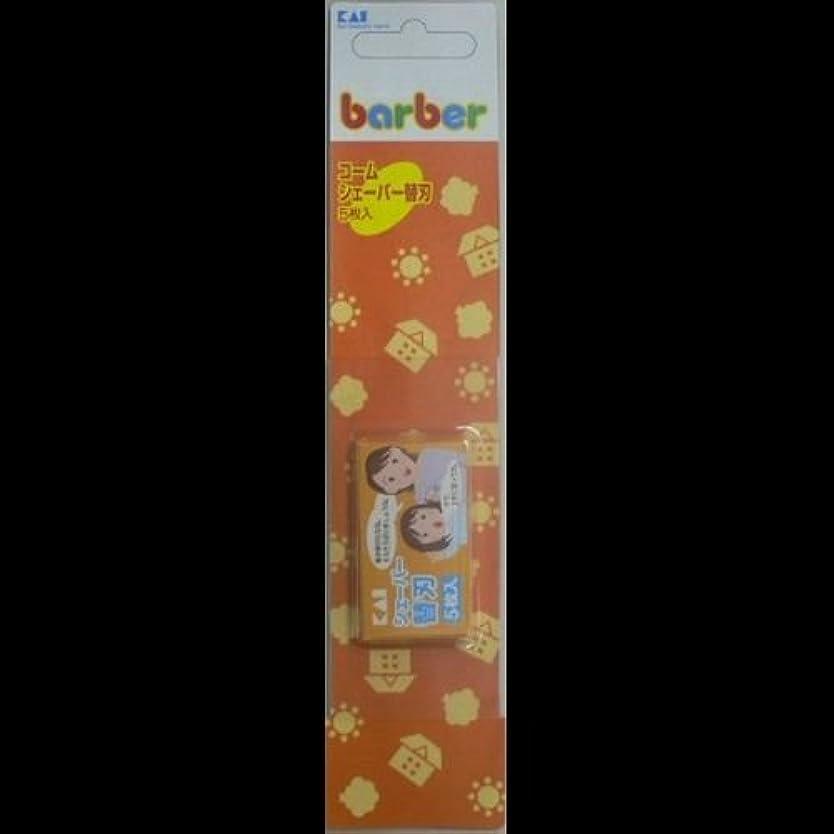 中世の爆風主婦【まとめ買い】貝印 バーバー シェーバー替刃 5枚入 ×2セット