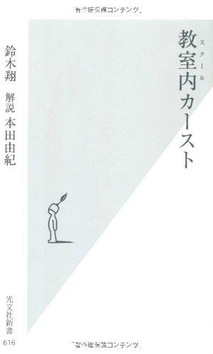 教室内(スクール)カースト (光文社新書)