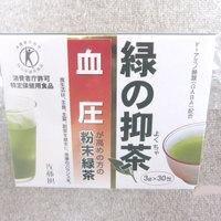 血圧が高めの方の粉末緑茶 緑の抑茶(3g×30包)