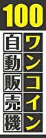 のぼり旗スタジオ のぼり旗 100円自販機012 大サイズH2700mm×W900mm