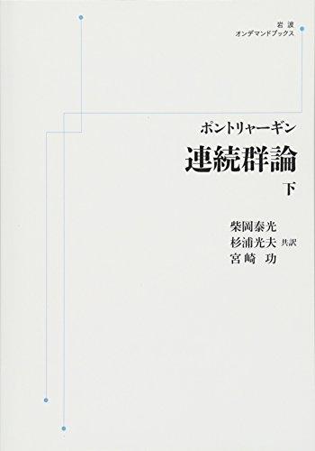 ポントリャーギン 連続群論 下 (岩波オンデマンドブックス)