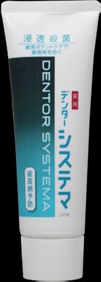 落ち着いた男やもめ幹ライオン デンターシステマ ハミガキ 130g 医薬部外品(歯周病予防?歯磨き粉)×60点セット (4903301325321)