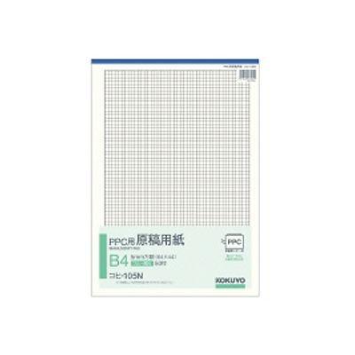 PPC用原稿用紙 B4縦 5mm方眼 50枚 品番:コヒ-105N 注文番号:51231286 メーカー:コクヨ