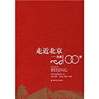 approached Beijing: Beijing 100 speakers (paperback)(Chinese Edition)