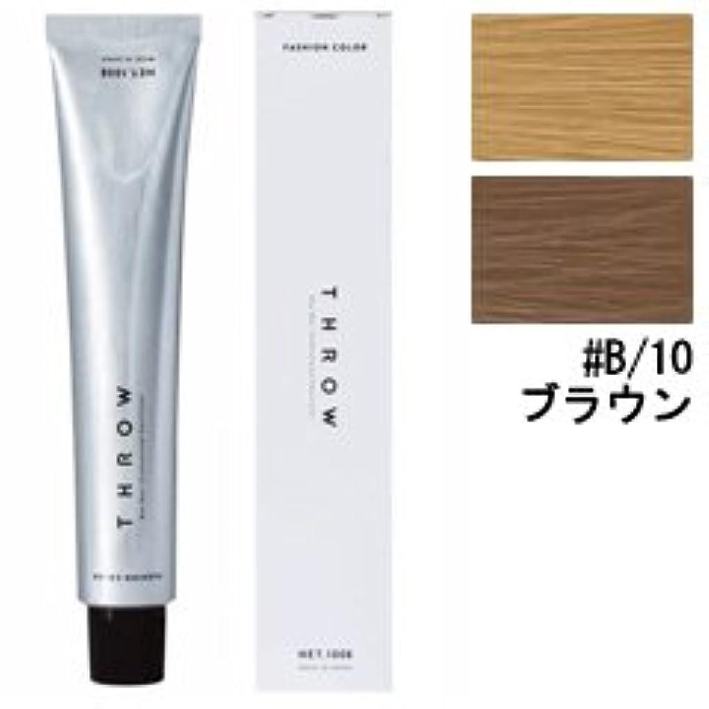 フラグラント大いに一見【モルトベーネ】スロウ ファッションカラー #B/10 ブラウン 100g