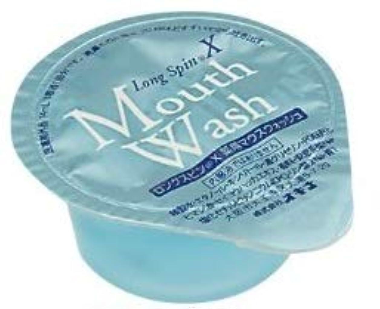 薬用マウスウオッシュ ロングスピンX 爽やかミント味 ブルー 1000個 大容量