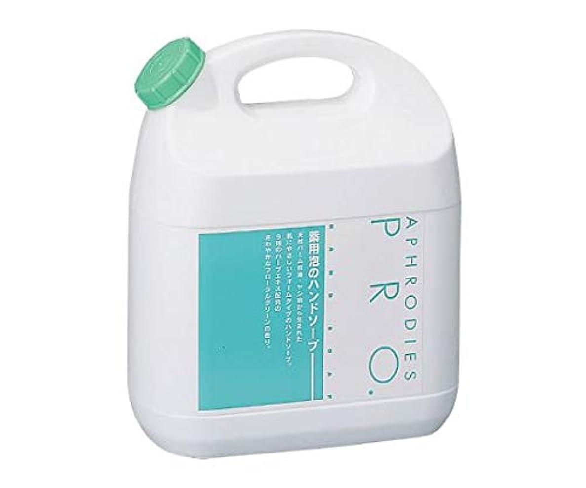 愛人排泄物単なるイワタニ理化 薬用泡のハンドソープ アフロディエスPRO 4L APHS-4A