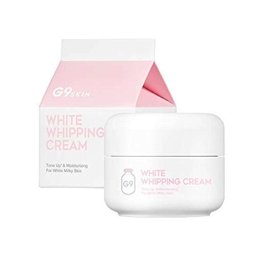 軽ベアリングサークルリスクG9 SKIN WHITE WHIPPING CREAM ジーナインスキン ホワイト ホイッピング クリーム 50g お肌 スキン ケア 牛乳 パック ミルク 化粧品 韓国 コスメ