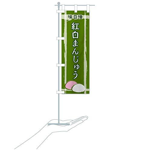 卓上ミニ紅白まんじゅう のぼり旗 サイズ選べます(卓上ミニのぼり10x30cm 立て台付き)