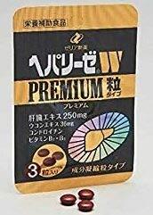 ゼリア ヘパリーゼ W プレミアム 粒タイプ 1箱(10袋)
