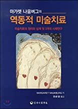 Margaret Nombergs Dynamic Art Therapy (Korean Edition)
