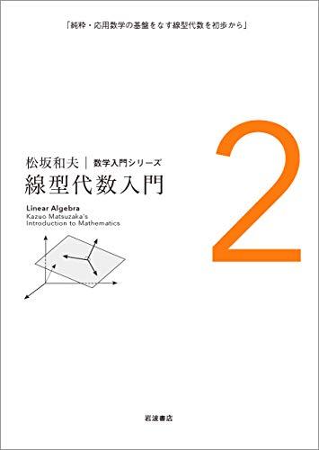 線型代数入門 (松坂和夫 数学入門シリーズ)