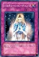 遊戯王カード ジェネレーション・チェンジ SOI-JP055N