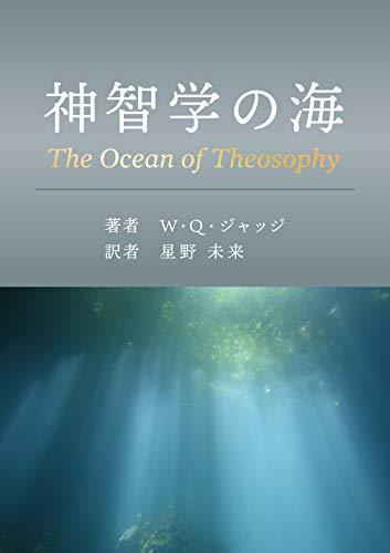 神智学の海(翻訳版)
