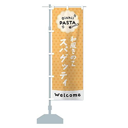 和風きのこスパゲッティ・パスタ のぼり旗 サイズ選べます(スリム45x180cm 左チチ)