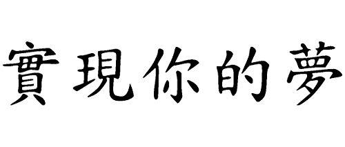 Samunshi® Wandtattoo chinesisch Lebe Deine Träume Schriftzeichen in 8 Größen und 19 Farben (40x7,4cm schwarz)