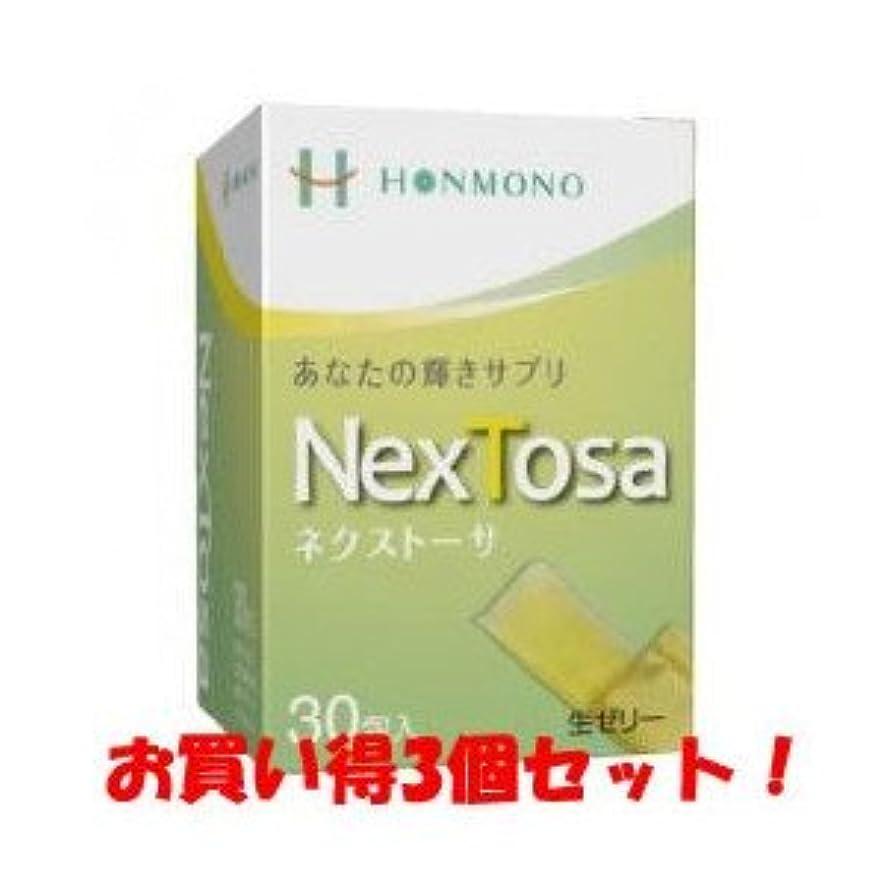 古代最悪熟したNexTosa ネクストーサ 生ゼリータイプ 30包 3個セット
