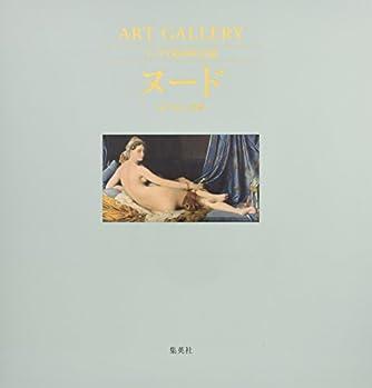 ART GALLERY テーマで見る世界の名画 5 ヌード かぐわしき夢