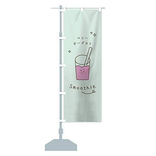 ベリーヨーグルトスムージー のぼり旗 サイズ選べます(ジャンボ90x270cm 左チチ)