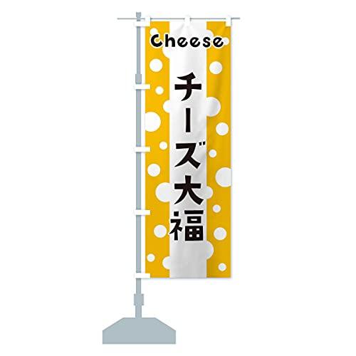チーズ大福 のぼり旗 サイズ選べます(ジャンボ90x270cm 左チチ)