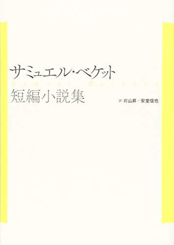 サミュエル・ベケット短編小説集(新装復刊)